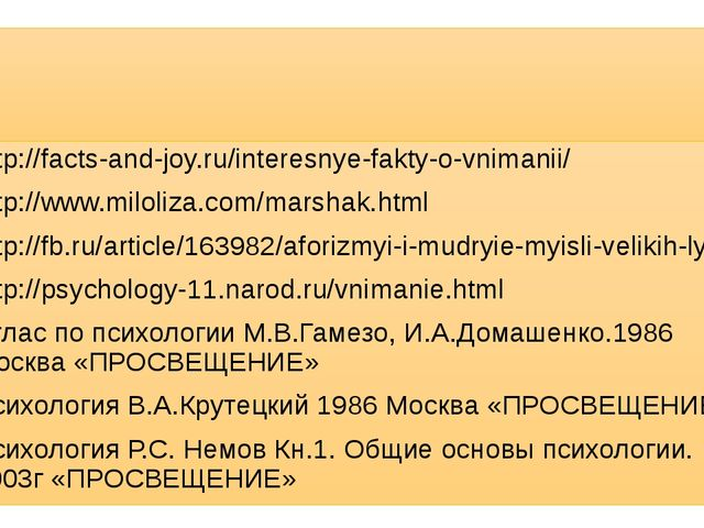 Список литературы http://facts-and-joy.ru/interesnye-fakty-o-vnimanii/ http:...