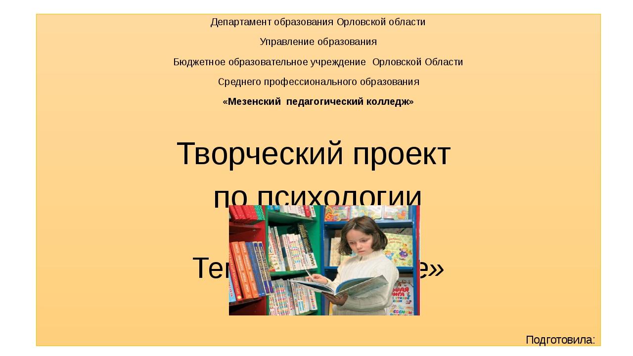 Департамент образования Орловской области Управление образования Бюджетное об...