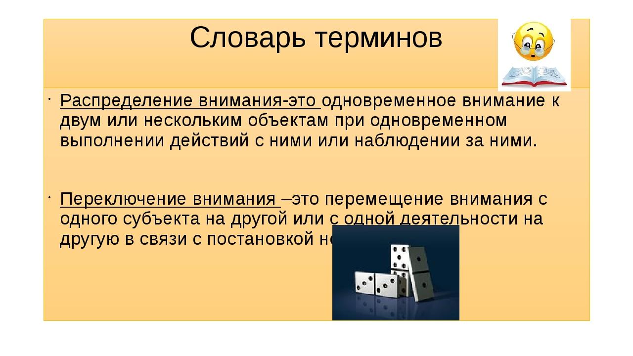 Словарь терминов Распределение внимания-это одновременное внимание к двум или...