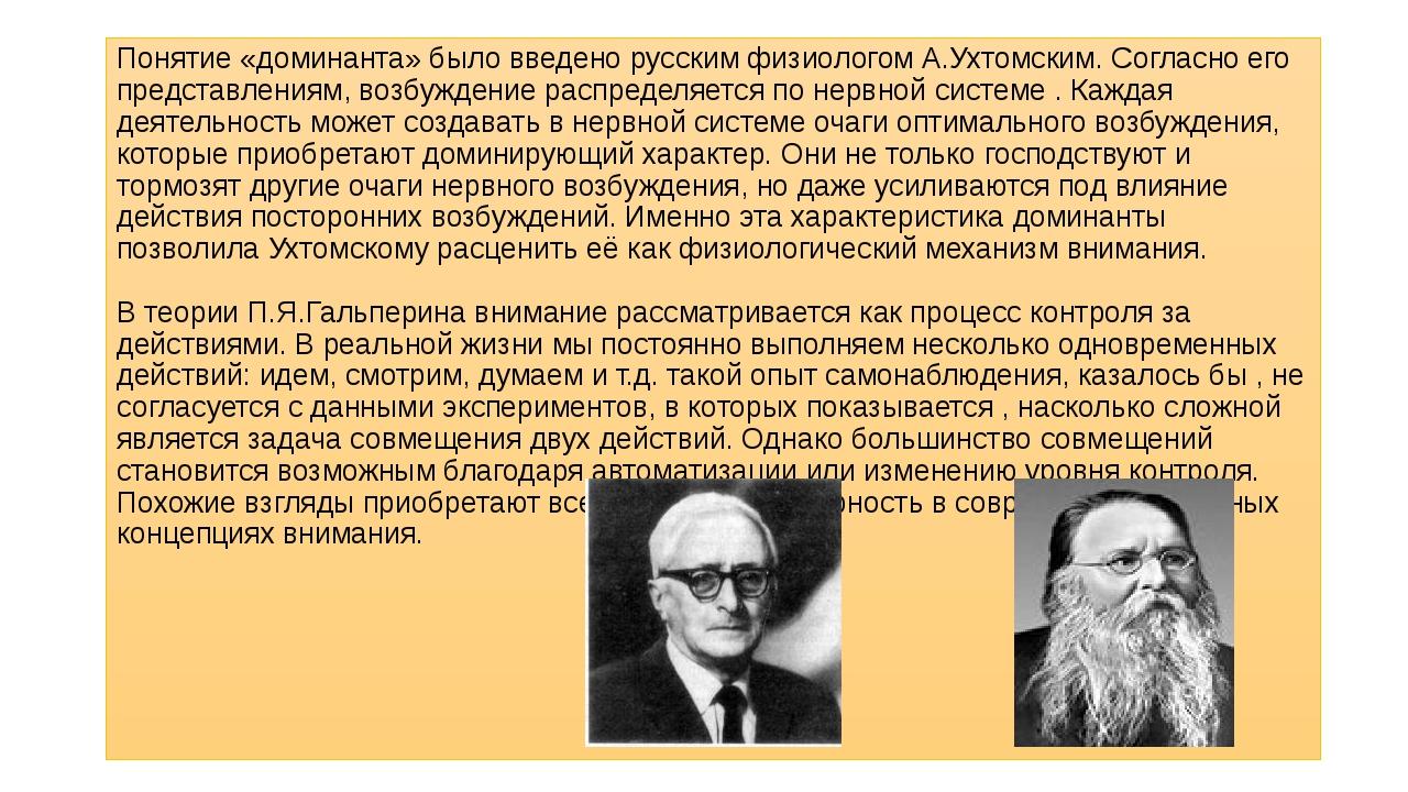 Понятие «доминанта» было введено русским физиологом А.Ухтомским. Согласно его...