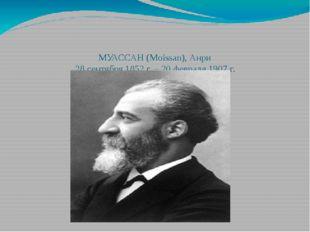 МУАССАН (Moissan), Анри 28 сентября 1852 г. – 20 февраля 1907 г.