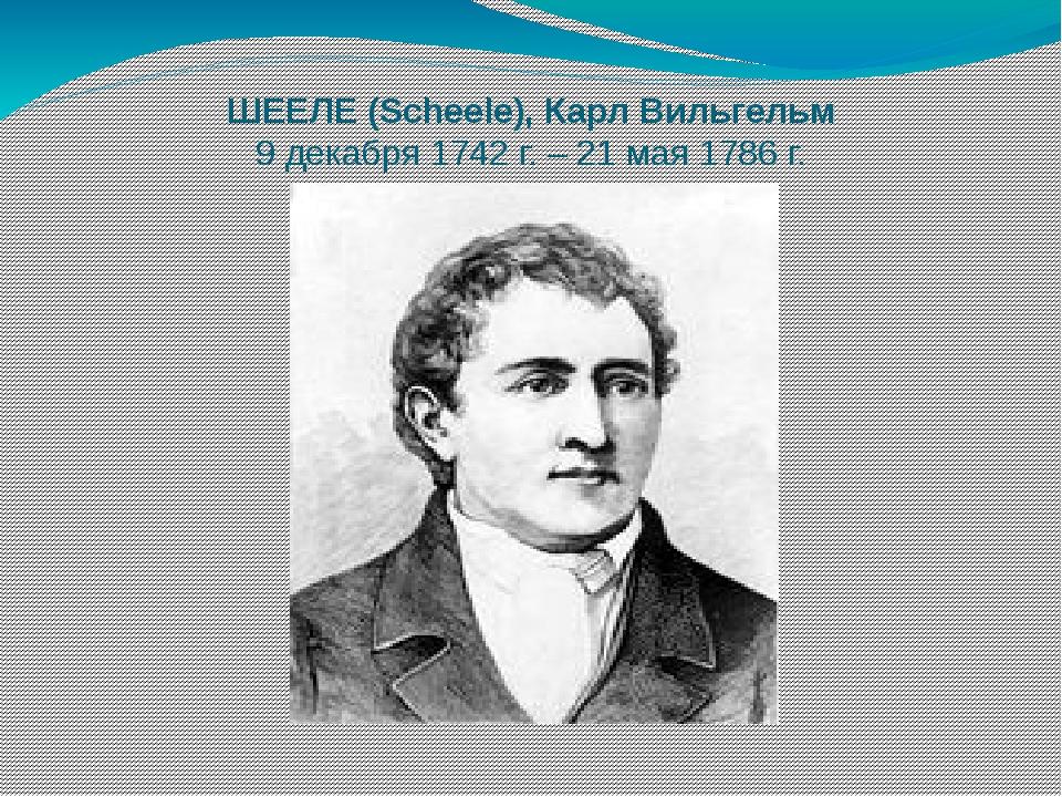 ШЕЕЛЕ (Scheele), Карл Вильгельм 9 декабря 1742 г. – 21 мая 1786 г.