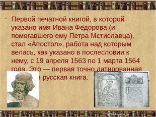 Первой печатной книгой, в которой указано имя Ивана Федорова (и помогавшего