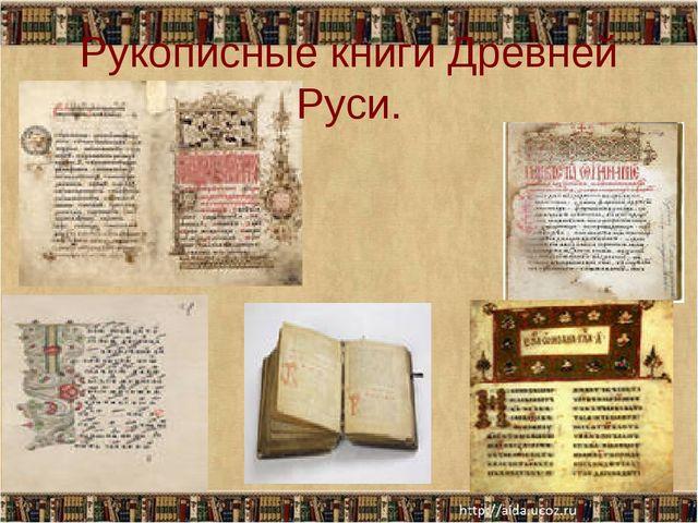 Рукописные книги Древней Руси.