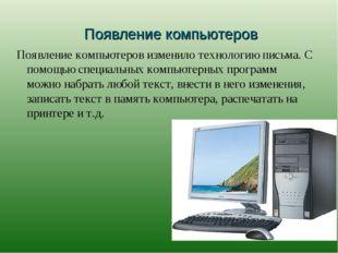 Появление компьютеров Появление компьютеров изменило технологию письма. С пом