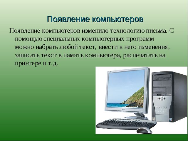 Появление компьютеров Появление компьютеров изменило технологию письма. С пом...