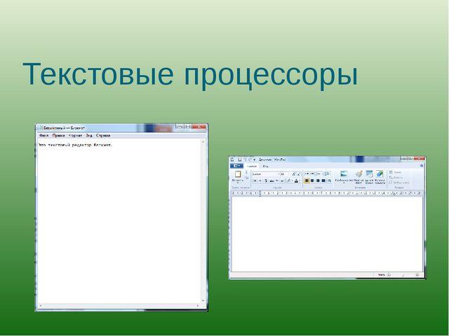 Текстовые процессоры
