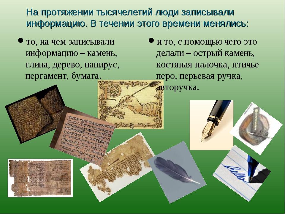 На протяжении тысячелетий люди записывали информацию. В течении этого времени...