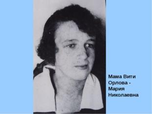 Мама Вити Орлова - Мария Николаевна