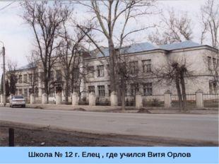 Школа № 12 г. Елец , где учился Витя Орлов