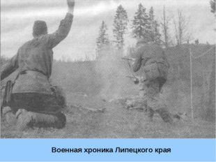 Военная хроника Липецкого края