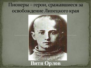 Витя Орлов