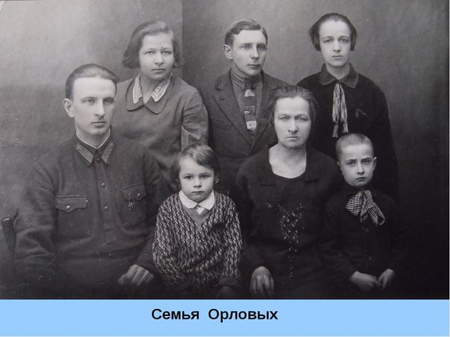 Семья Орловых