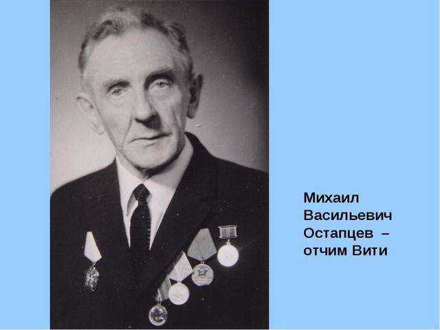 Михаил Васильевич Остапцев – отчим Вити