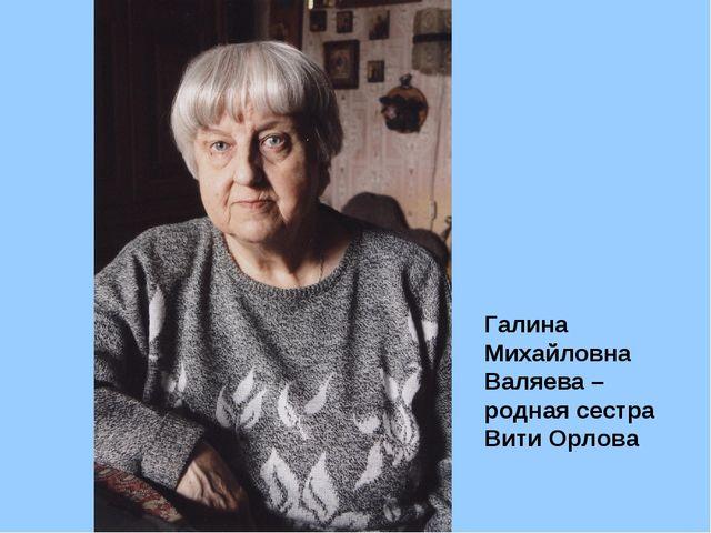 Галина Михайловна Валяева – родная сестра Вити Орлова