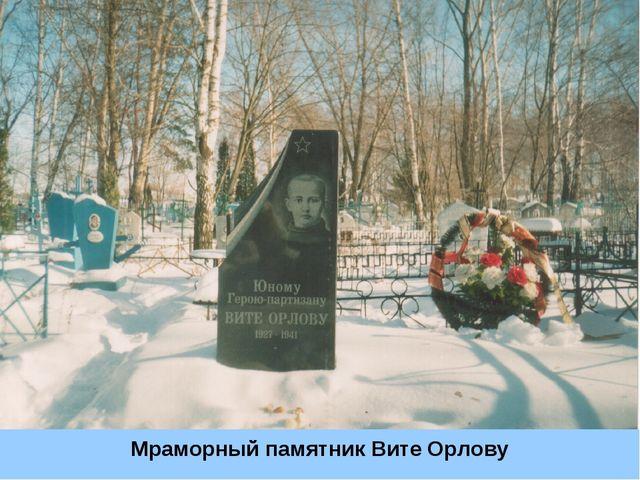 Мраморный памятник Вите Орлову