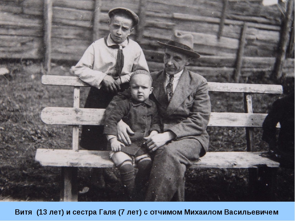 Витя (13 лет) и сестра Галя (7 лет) с отчимом Михаилом Васильевичем
