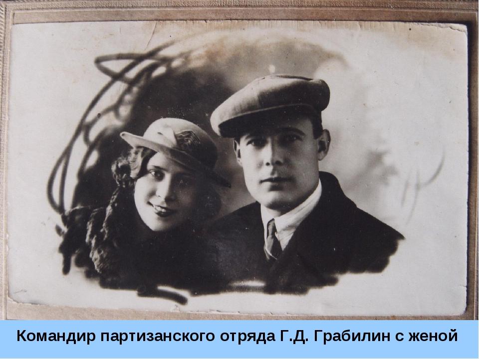 Командир партизанского отряда Г.Д. Грабилин с женой