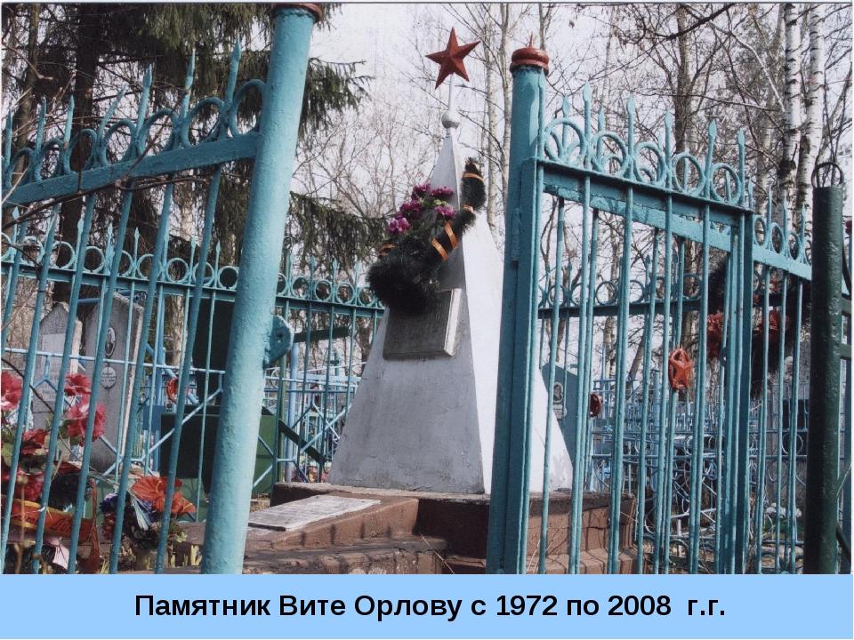 Памятник Вите Орлову с 1972 по 2008 г.г.