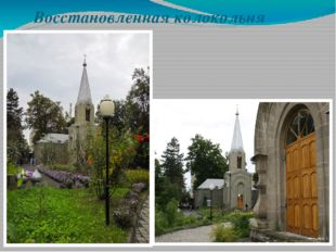 Восстановленная колокольня