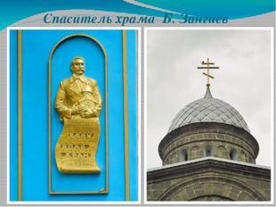 Спаситель храма Б. Зангиев