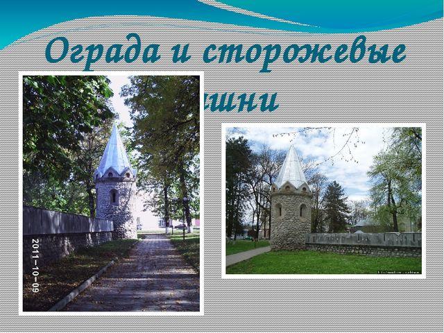 Ограда и сторожевые башни
