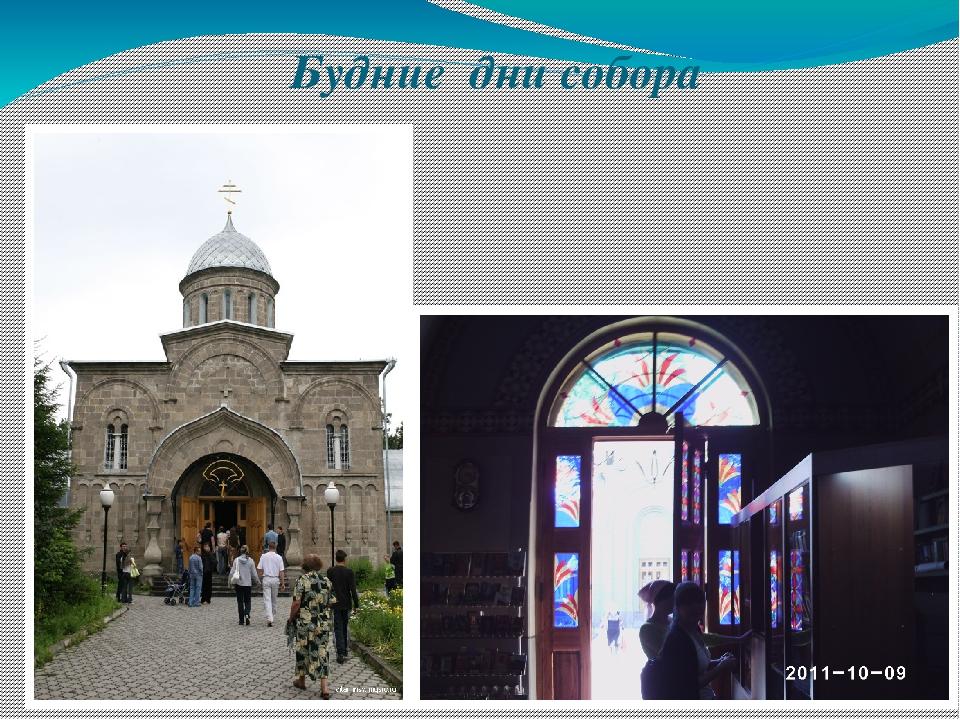 Будние дни собора