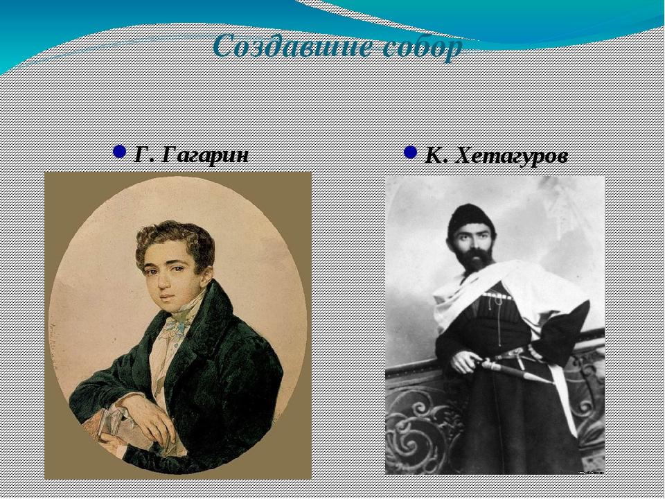 Создавшие собор Г. Гагарин К. Хетагуров