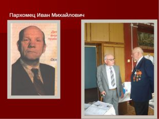 Пархомец Иван Михайлович