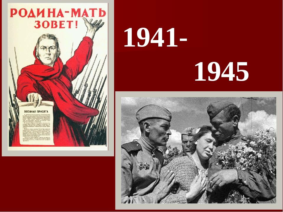 1941- 1945