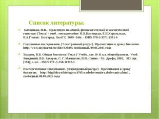 Список литературы: Батлуцкая, И.В. - Практикум по общей, физиологической и э