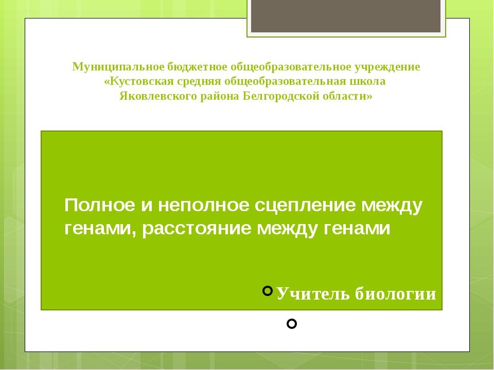 Муниципальное бюджетное общеобразовательное учреждение «Кустовская средняя об...