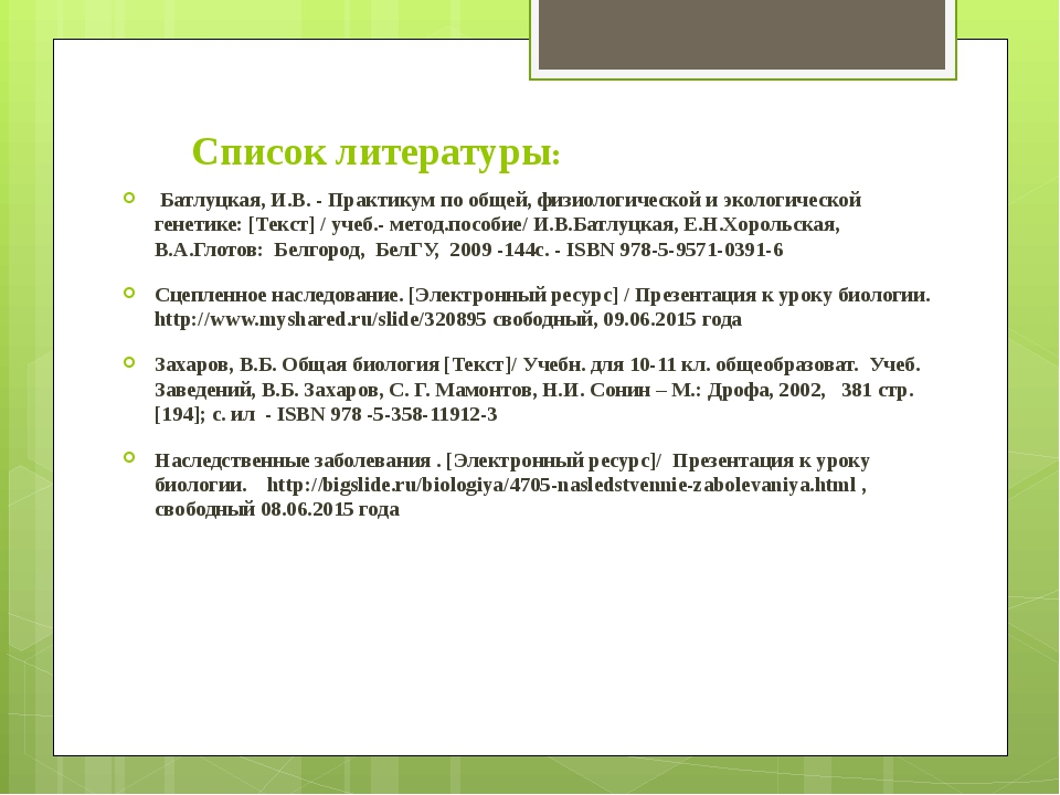 Список литературы: Батлуцкая, И.В. - Практикум по общей, физиологической и э...