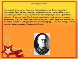 Настоящий перелом наступил под Сталинградом, где Жуков руководил действиями ф
