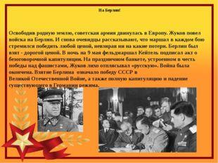 Освободив родную землю, советская армия двинулась в Европу. Жуков повел войск
