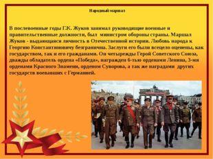 В послевоенные годы Г.К. Жуков занимал руководящие военные и правительственны