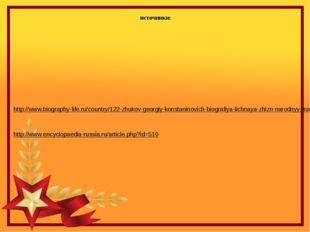 http://www.biography-life.ru/country/122-zhukov-georgiy-konstaninovich-biogr