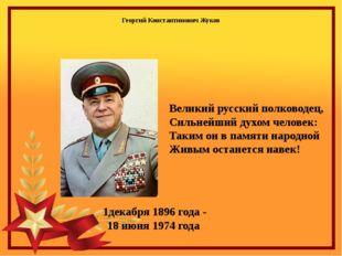 Георгий Константинович Жуков 1декабря 1896 года - 18 июня 1974 года Великий р