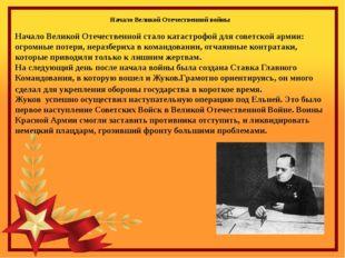 Начало Великой Отечественной стало катастрофой для советской армии: огромные