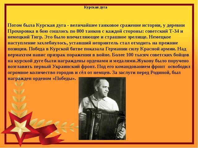 Потом была Курская дуга - величайшее танковое сражение истории, у деревни Про...