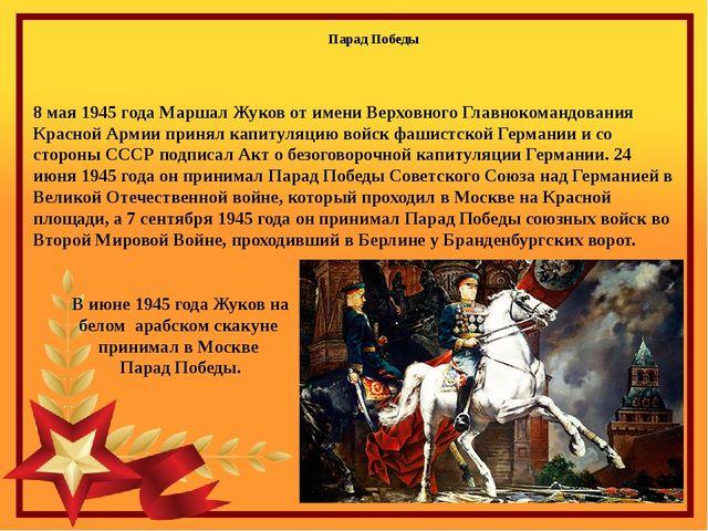 Парад Победы В июне 1945 года Жуков на белом арабском скакуне принимал в Моск...
