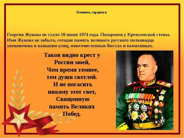 Георгия Жукова не стало 18 июня 1974 года. Похоронен у Кремлевской стены. Имя...