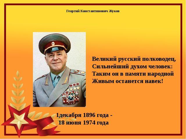 Георгий Константинович Жуков 1декабря 1896 года - 18 июня 1974 года Великий р...