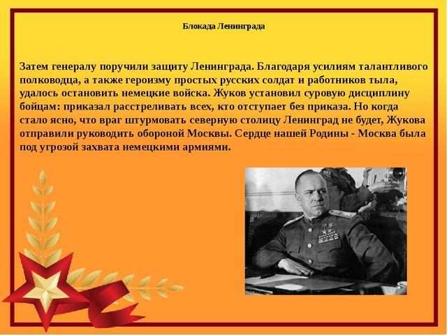 Блокада Ленинграда Затем генералу поручили защиту Ленинграда. Благодаря усили...