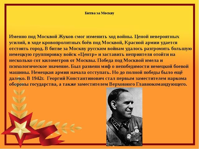 Затем генералу поручили защиту Ленинграда. Там он приказал расстреливать всех...