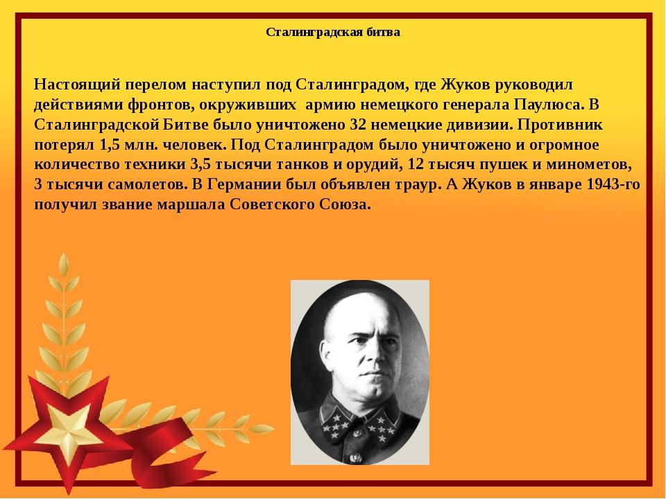 Настоящий перелом наступил под Сталинградом, где Жуков руководил действиями ф...