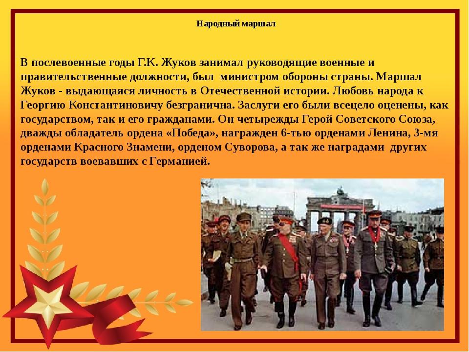 В послевоенные годы Г.К. Жуков занимал руководящие военные и правительственны...