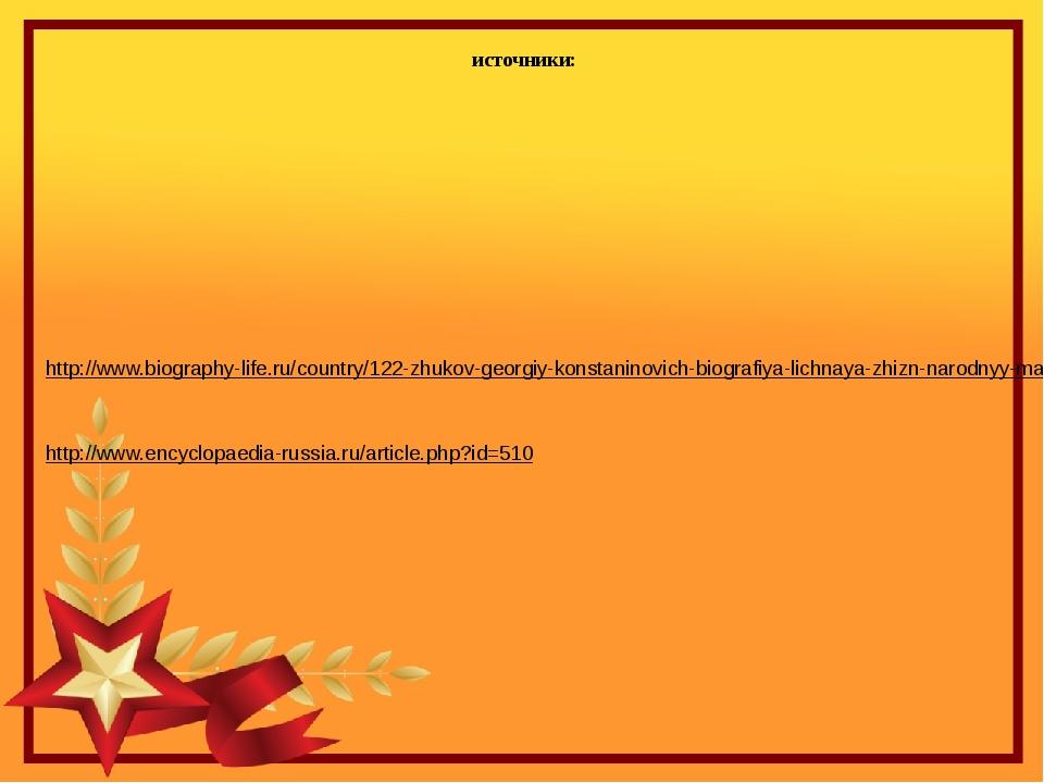 http://www.biography-life.ru/country/122-zhukov-georgiy-konstaninovich-biogr...