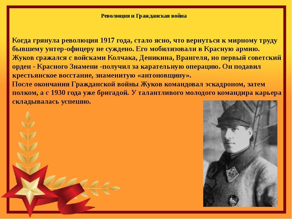 Когда грянула революция 1917 года, стало ясно, что вернуться к мирному труду...