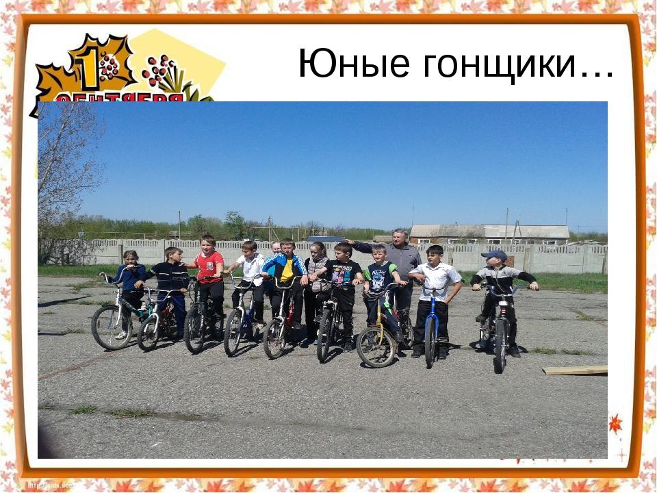 Юные гонщики…